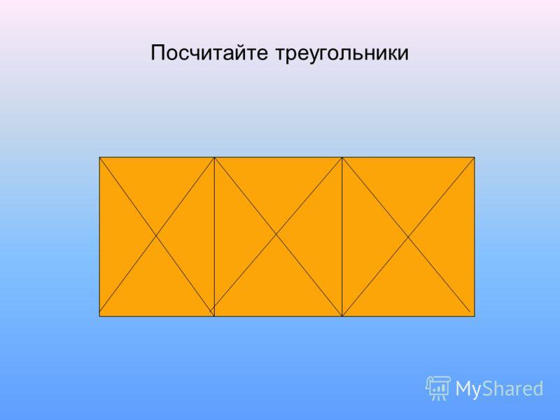Посчитайте треугольники