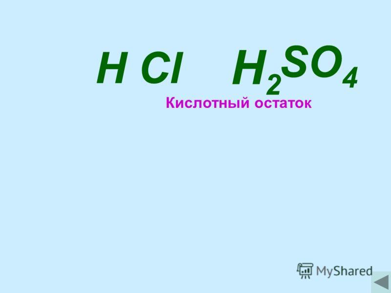 ClH SO 4 H2H2 Кислотный остаток
