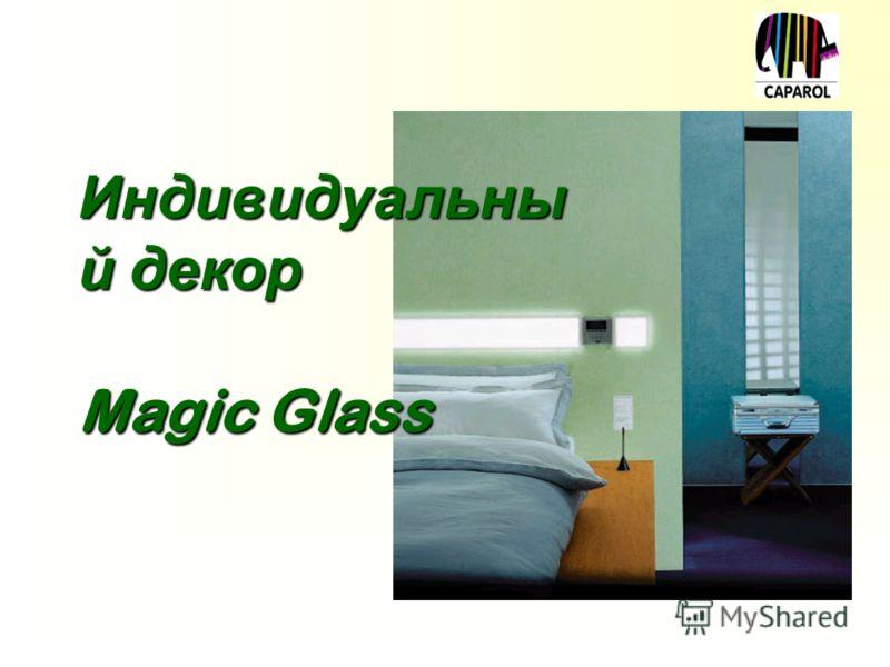 Индивидуальны й декор Magic Glass