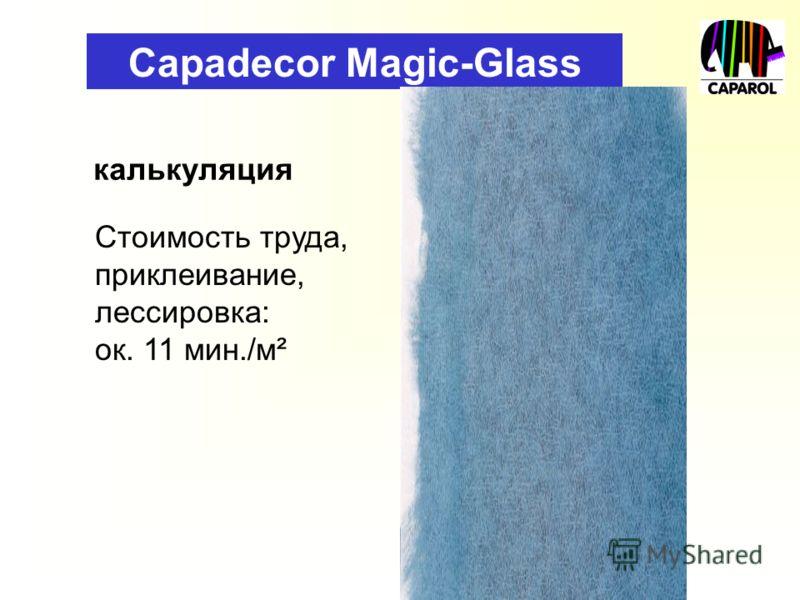 Capadecor Magic-Glass Стоимость труда, приклеивание, лессировка: ок. 11 мин./м² калькуляция