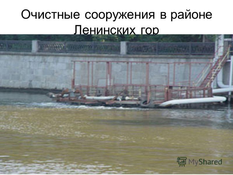Очистные сооружения в районе Ленинских гор