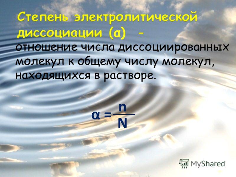 Сильные и слабые электролиты + + + + + + + + + + + + + + + + + + + +