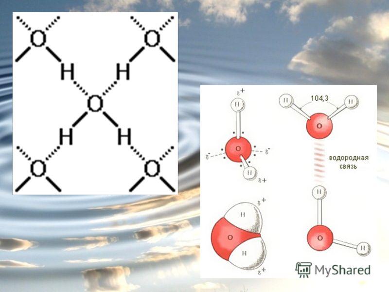 строение молекулы воды: Н 2 О – молекулярная формула, Н–О–Н – структурная формула,