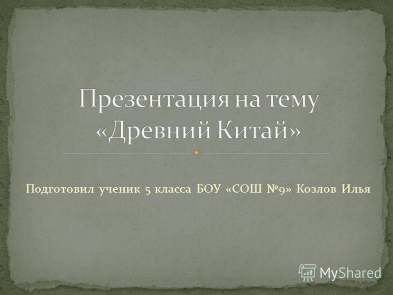 Подготовил ученик 5 класса БОУ «СОШ 9» Козлов Илья