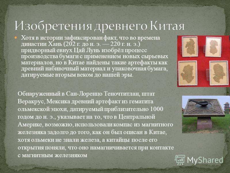 Хотя в истории зафиксирован факт, что во времена династии Хань (202 г. до н. э. 220 г. н. э.) придворный евнух Цай Лунь изобрёл процесс производства бумаги с применением новых сырьевых материалов, но в Китае найдены такие артефакты как древний набиво