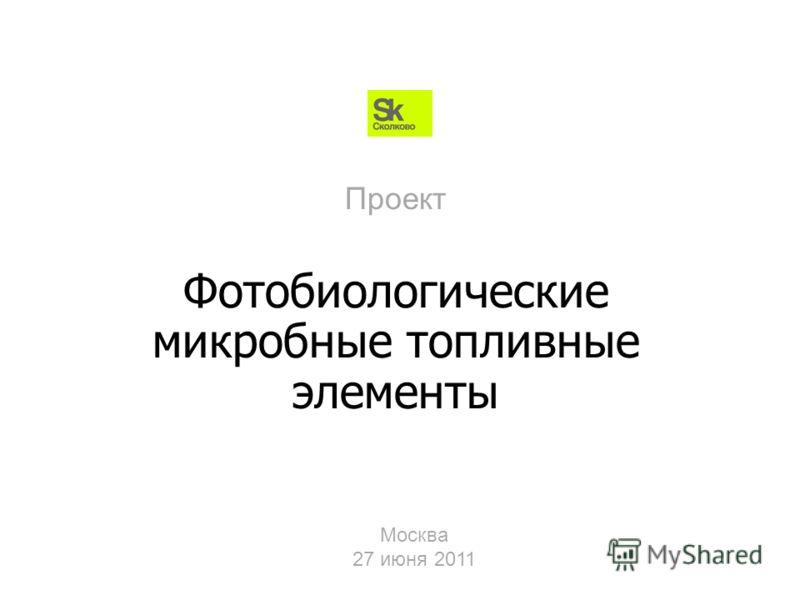 Проект Фотобиологические микробные топливные элементы Москва 27 июня 2011