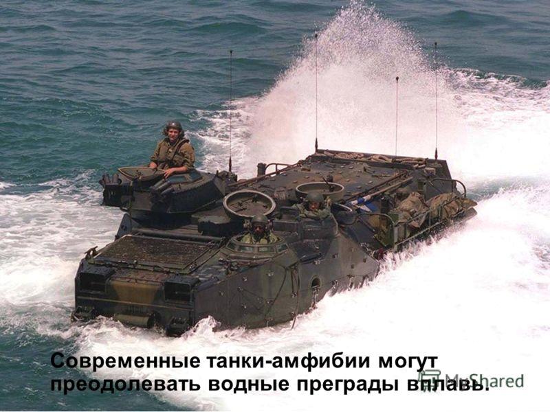 Современные танки-амфибии могут преодолевать водные преграды вплавь.