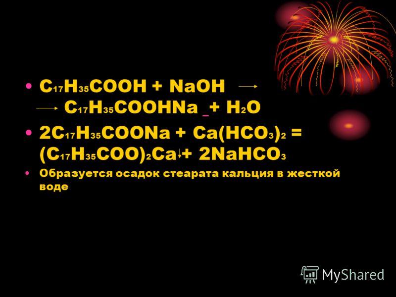 Средство 1 МЫЛО 1)Растворимые в воде (натриевые, калиевые, аммониевые) 2)Нерастворимые (металлические мыла-соли Ca,Mg,Ba,Pb,Ni и др.) МЫЛО