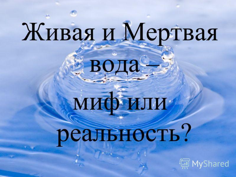 Живая и Мертвая вода – миф или реальность?