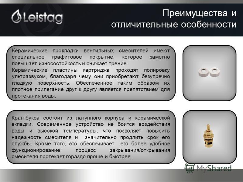 Преимущества и отличительные особенности Керамические прокладки вентильных смесителей имеют специальное графитовое покрытие, которое заметно повышает износостойкость и снижает трение. Керамические пластины картриджа проходят полировку ультразвуком, б