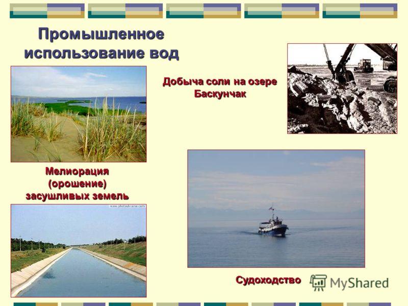 Добыча соли на озере Баскунчак Промышленное использование вод Мелиорация (орошение) засушливых земель Судоходство