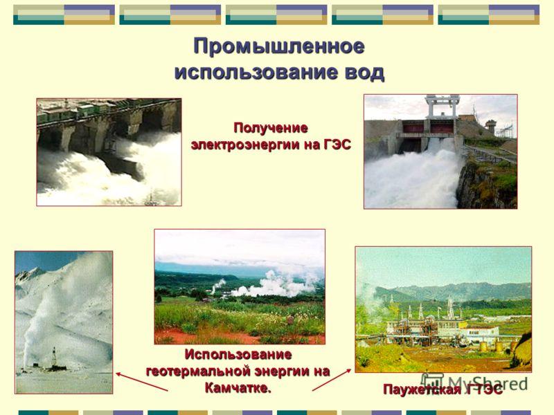 Промышленное использование вод Использование геотермальной энергии на Камчатке. Паужетская ГТЭС Получение электроэнергии на ГЭС