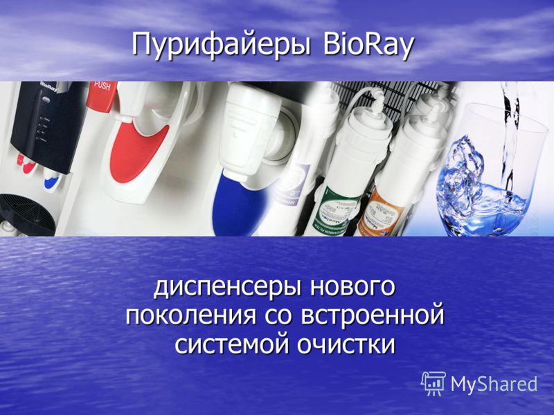 Пурифайеры BioRay диспенсеры нового поколения со встроенной системой очистки