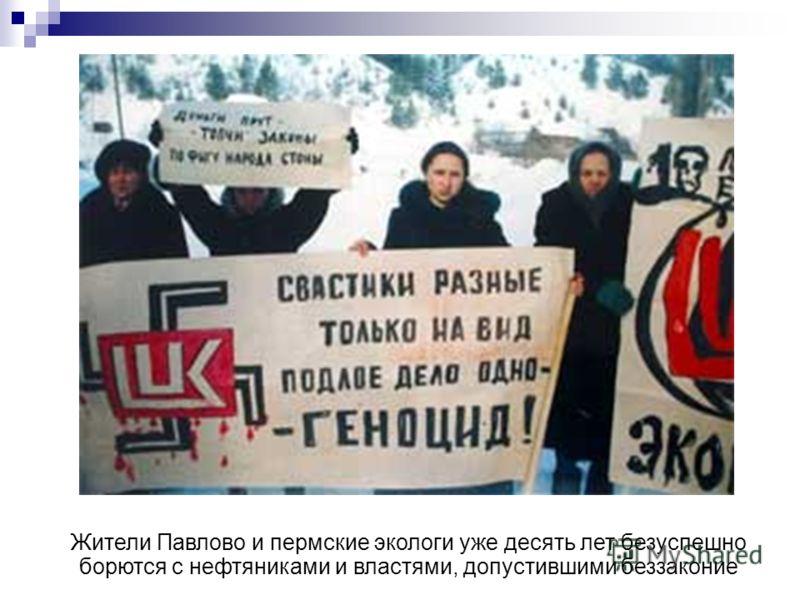 Жители Павлово и пермские экологи уже десять лет безуспешно борются с нефтяниками и властями, допустившими беззаконие