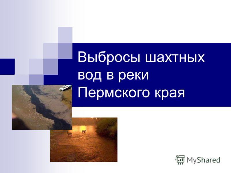 Выбросы шахтных вод в реки Пермского края