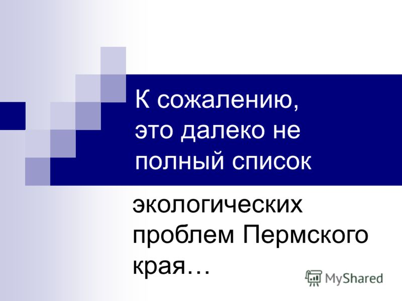К сожалению, это далеко не полный список экологических проблем Пермского края…