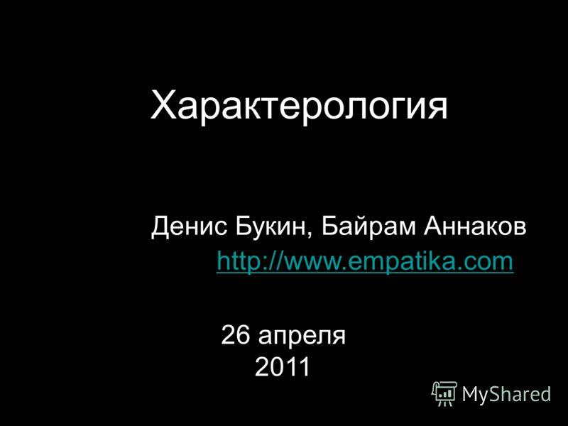 Характерология http://www.empatika.com 26 апреля 2011 Денис Букин, Байрам Аннаков