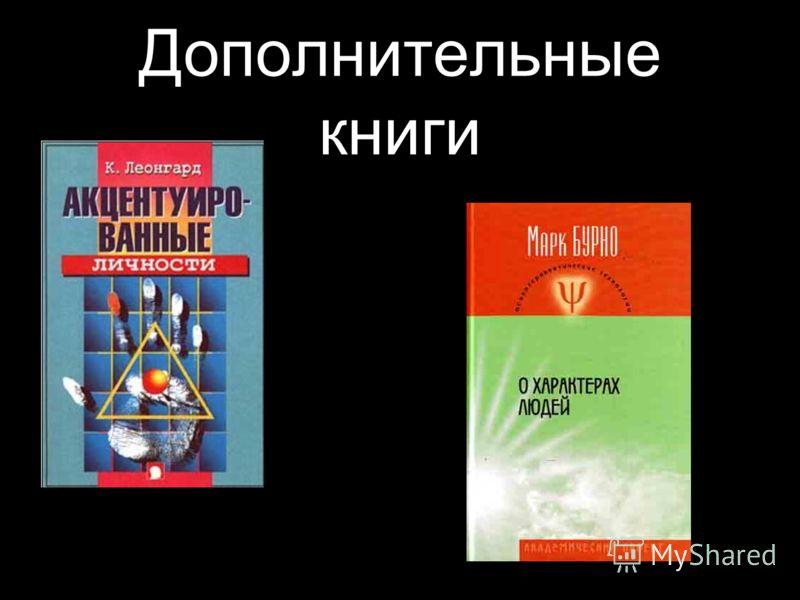 Дополнительные книги