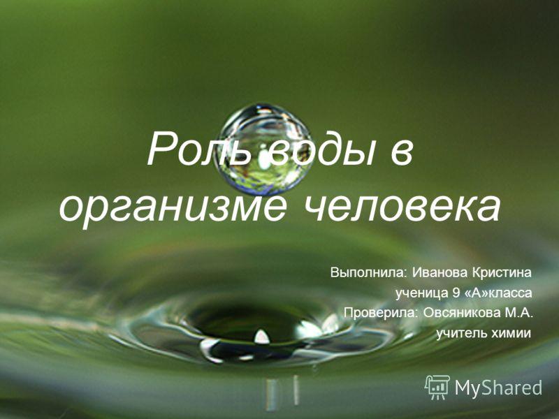 Выполнила: Иванова Кристина ученица 9 «А»класса Проверила: Овсяникова М.А. учитель химии Роль воды в организме человека