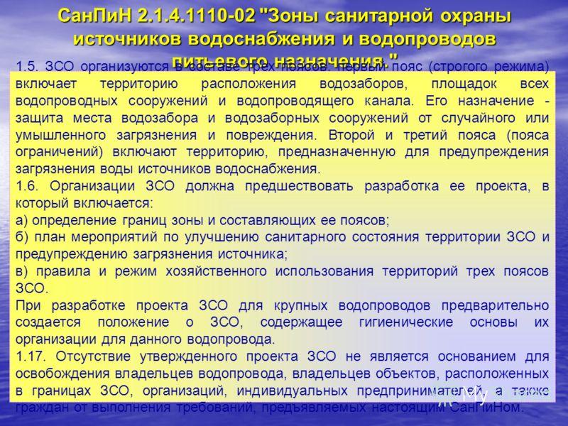 СанПиН 2.1.5.2582-10