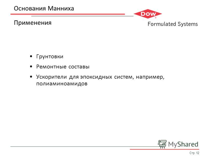 Стр. 12 Основания Манниха Применения Грунтовки Ремонтные составы Ускорители для эпоксидных систем, например, полиаминоамидов