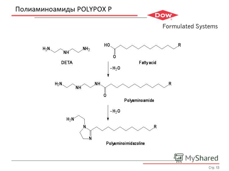 Стр. 13 Полиаминоамиды POLYPOX P