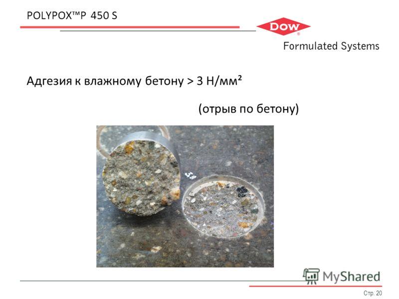 Стр. 20 POLYPOXP 450 S Адгезия к влажному бетону > 3 Н/мм² (отрыв по бетону)