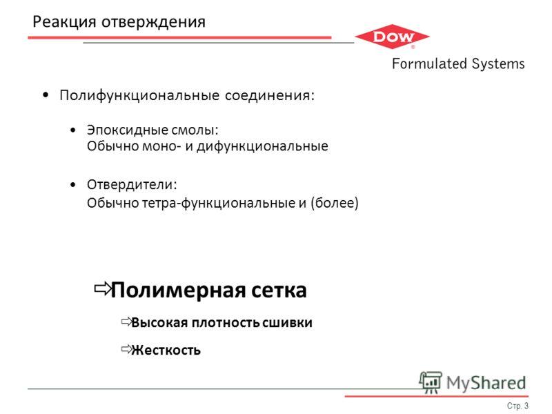 Стр. 3 Реакция отверждения Полифункциональные соединения: Эпоксидные смолы: Обычно моно- и дифункциональные Отвердители: Обычно тетра-функциональные и (более) Полимерная сетка Высокая плотность сшивки Жесткость