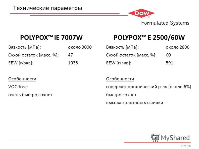 Технические параметры POLYPOX IE 7007W Вязкость [мПа]: около 3000 Сухой остаток [масс. %]: 47 EEW [г/экв]: 1035 Особенности VOC-free очень быстро сохнет POLYPOX E 2500/60W Вязкость [мПа]: около 2800 Сухой остаток [масс. %]: 60 EEW [г/экв]: 591 Особен