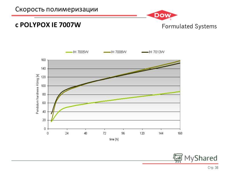 Скорость полимеризации с POLYPOX IE 7007W Стр. 38