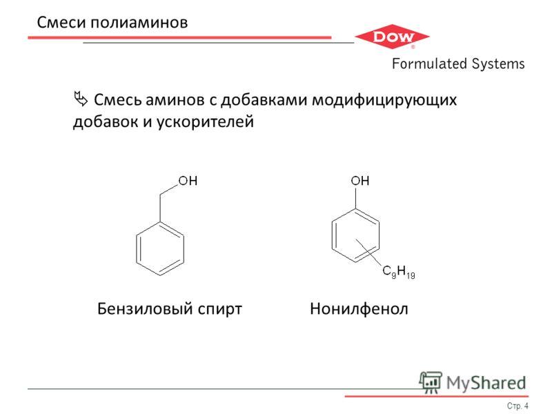 Стр. 4 Смеси полиаминов Смесь аминов с добавками модифицирующих добавок и ускорителей Бензиловый спиртНонилфенол