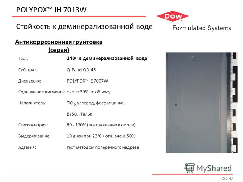 POLYPOX IH 7013W Стойкость к деминерализованной воде Тест: 240ч в деминерализованной воде Субстрат:Q-Panel QD-46 Дисперсия:POLYPOX IE 7007W Содержание пигмента:около 30% по объему Наполнитель:TiO 2, углерод, фосфат цинка, BaSO 4, Тальк Стехиометрия:8