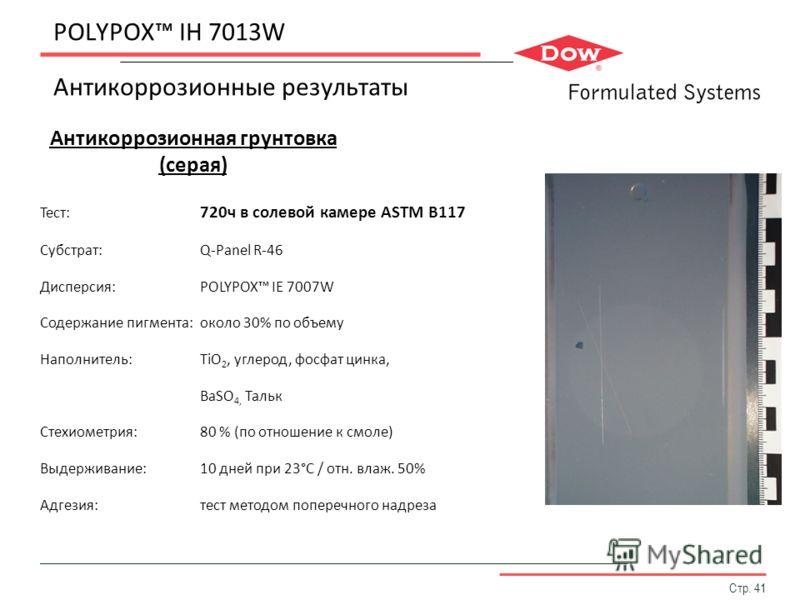 POLYPOX IH 7013W Антикоррозионные результаты Антикоррозионная грунтовка (серая) Тест: 720ч в солевой камере ASTM B117 Субстрат:Q-Panel R-46 Дисперсия:POLYPOX IE 7007W Содержание пигмента:около 30% по объему Наполнитель:TiO 2, углерод, фосфат цинка, B