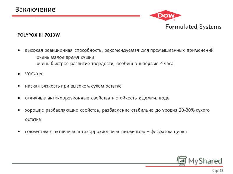Заключение POLYPOX IH 7013W высокая реакционная способность, рекомендуемая для промышленных применений очень малое время сушки очень быстрое развитие твердости, особенно в первые 4 часа VOC-free низкая вязкость при высоком сухом остатке отличные анти