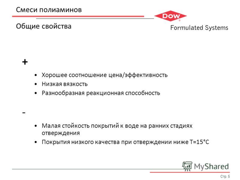 Стр. 5 Смеси полиаминов Общие свойства + Хорошее соотношение цена/эффективность Низкая вязкость Разнообразная реакционная способность - Малая стойкость покрытий к воде на ранних стадиях отверждения Покрытия низкого качества при отверждении ниже T=15°