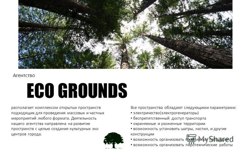 Агентство ECO GROUNDS располагает комплексом открытых пространств подходящих для проведения массовых и частных мероприятий любого формата. Деятельность нашего агентства направлена на развитие пространств с целью создания культурных эко центров города
