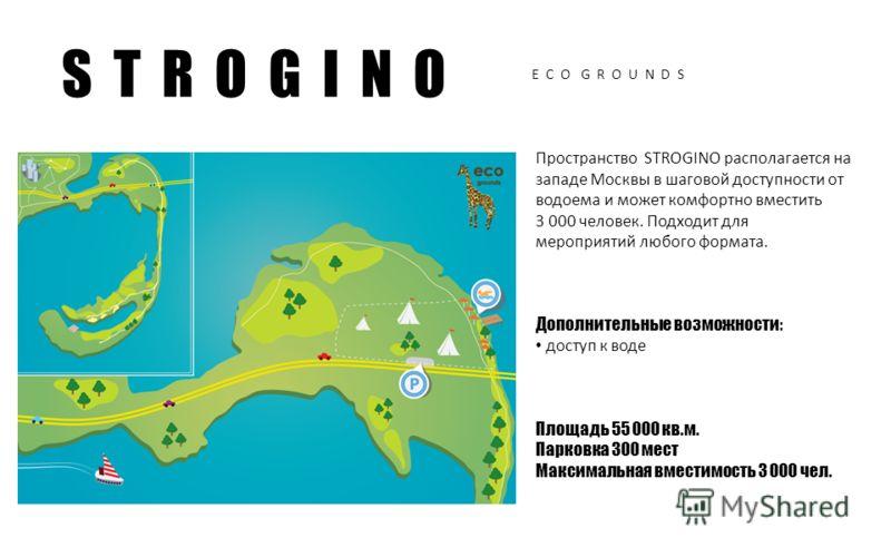 E C O G R O U N D S Пространство STROGINO располагается на западе Москвы в шаговой доступности от водоема и может комфортно вместить 3 000 человек. Подходит для мероприятий любого формата. Дополнительные возможности : доступ к воде Площадь 55 000 кв.
