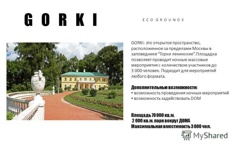GORKI- это открытое пространство, расположенное за пределами Москвы в заповеднике Горки ленинские.Площадка позволяет проводит ночные массовые мероприятия с количеством участников до 3 000 человек. Подходит для мероприятий любого формата. Дополнительн