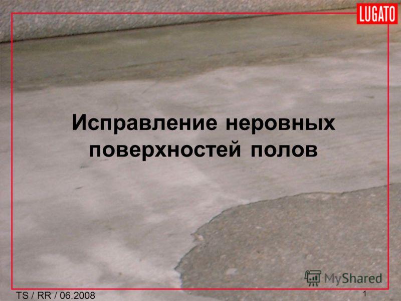 1 Исправление неровных поверхностей полов TS / RR / 06.2008