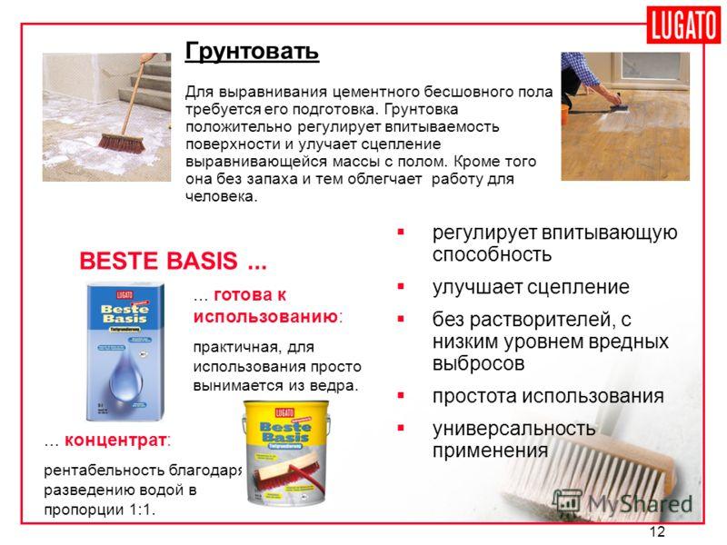 12 Для выравнивания цементного бесшовного пола требуется его подготовка. Грунтовка положительно регулирует впитываемость поверхности и улучает сцепление выравнивающейся массы с полом. Кроме того она без запаха и тем облегчает работу для человека. Гру