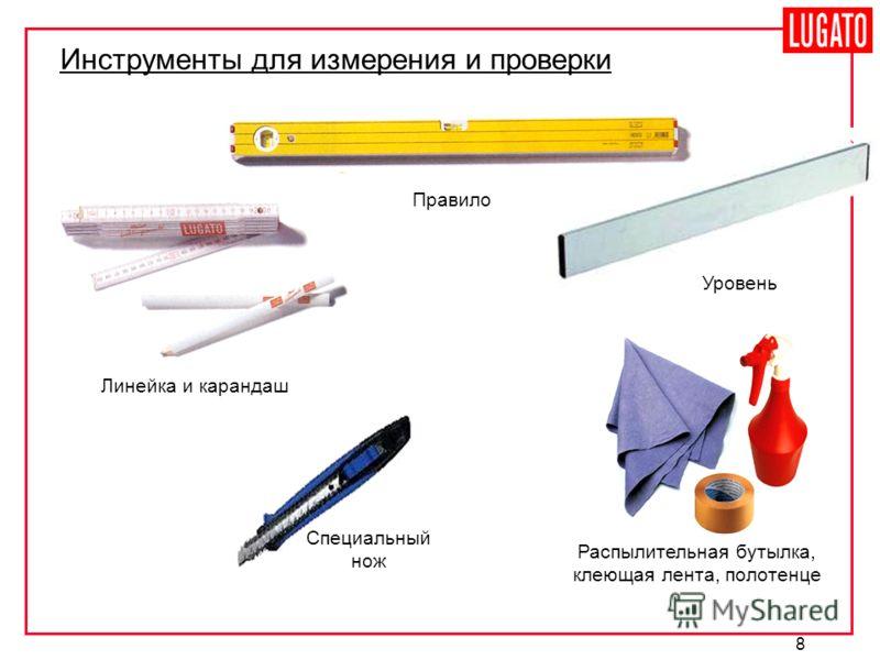 8 Инструменты для измерения и проверки Линейка и карандаш Правило Cпециальный нож Распылительная бутылка, клеющая лента, полотенце Уровень