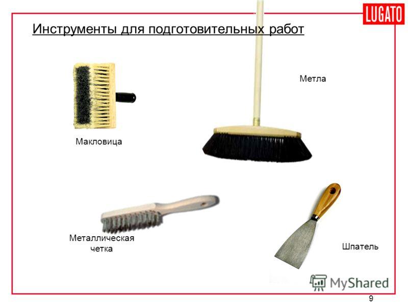 9 Метла Макловица Металлическая четка Шпатель Инструменты для подготовительных работ