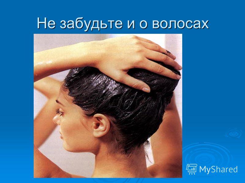 Не забудьте и о волосах