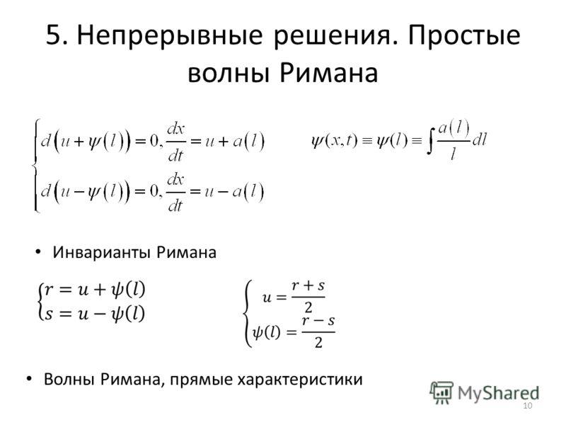 5. Непрерывные решения. Простые волны Римана 10 Инварианты Римана Волны Римана, прямые характеристики