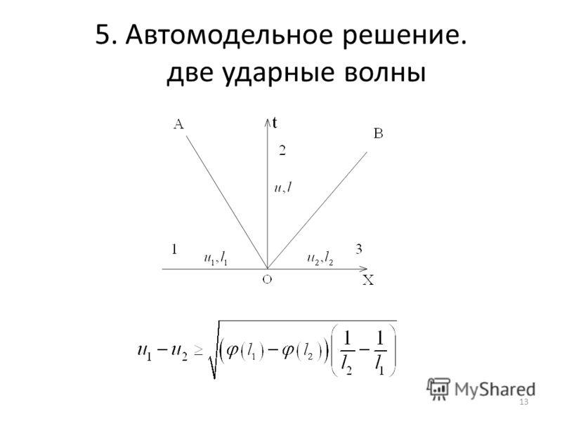 5. Автомодельное решение. две ударные волны 13