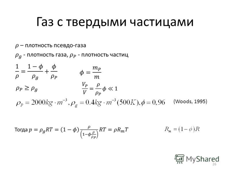 Газ с твердыми частицами 26 (Woods, 1995)
