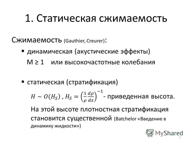 1. Статическая сжимаемость 3
