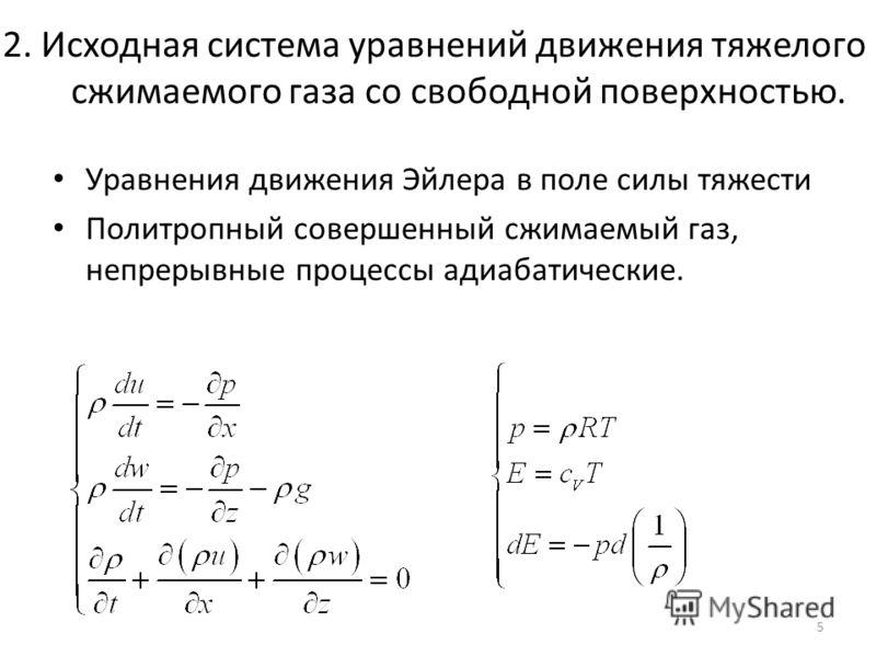 Уравнения движения Эйлера в поле силы тяжести Политропный совершенный сжимаемый газ, непрерывные процессы адиабатические. 5 2. Исходная система уравнений движения тяжелого сжимаемого газа со свободной поверхностью.
