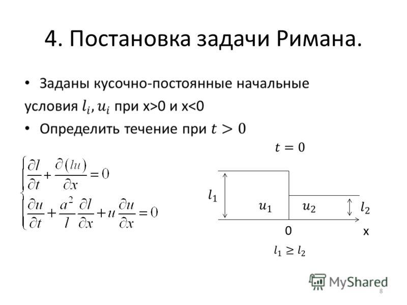 4. Постановка задачи Римана. 8 x 0