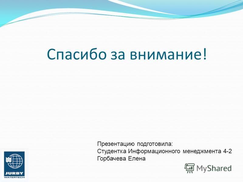 Спасибо за внимание! Презентацию подготовила: Студентка Информационного менеджмента 4-2 Горбачева Елена